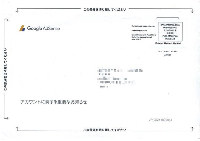 GoogleAdSense確認