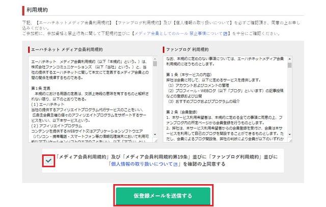 メール登録2