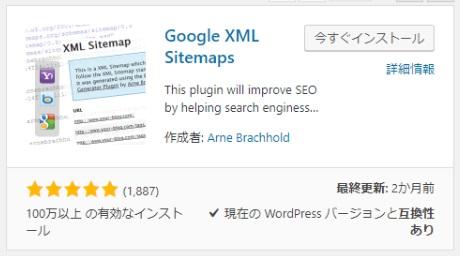 2018年 google xml sitemaps 設定徹底解説 アフィリエイトをはじめて